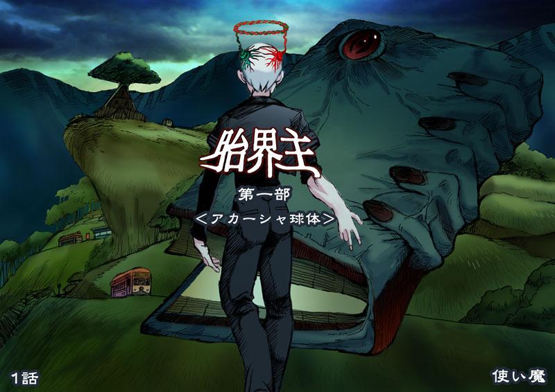 http://taikaisyu.com/01/06.jpg